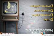 نامزدهای بخش مردمی پنجمین دوره جشنواره تلویزیونی جام جم