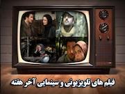 فیلمهای سینمایی و تلویزیونی شبکه های سیما