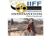 حضور فیلم «گل نساء» در جشنواره نوآورانه سوئیس