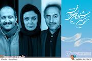 داوران بخش مسابقه ایران یک جشنواره سی و هفتم تئاتر فجر
