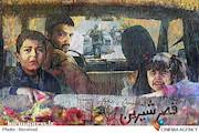 پوستر فیلم سینمایی «قصر شیرین»
