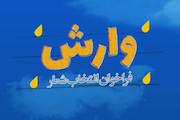 فراخوان انتخاب شعار نهمین جشنواره بین المللی فیلم وارش
