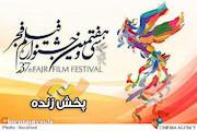 پخش زنده افتتاحیه جشنواره فیلم فجر از شبکه نمایش سیما