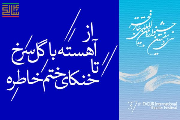 بخش چهلسالگی انقلاب سی و هفتمین جشنواره بینالمللی تئاتر فجر  / از «آهسته با گل سرخ» تا «خنکای ختم خاطره»