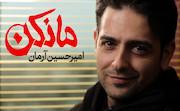 امیرحسین آرمان / سریال نمایش خانگی «مانکن»