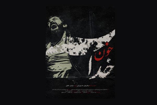 اولین پوستر فیلم سینمایی «خونِ خدا»