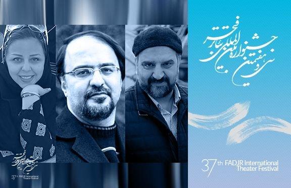 داوران بخش مسابقه نمایش های خیابانی سی و هفتمین جشنواره بین المللی تئاتر فجر