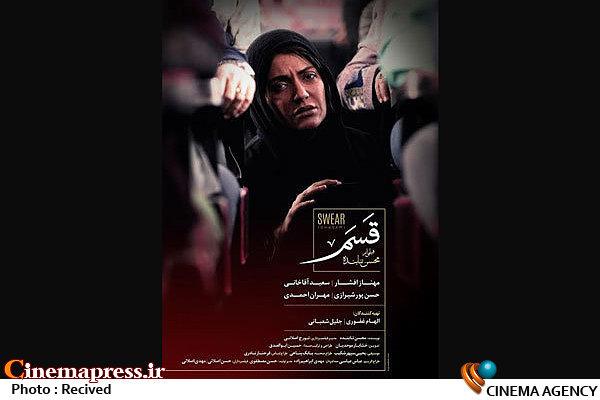 پوستر رسمی فیلم سینمایی «قسم»