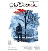 فیلم سینمایی سال دوم دانشکده من