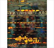 فیلم سینمایی روزهای نارنجی