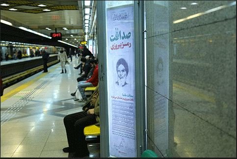چشم انداز چهل سالگی انقلاب در ۴۰۰ نگاه گذر ایستگاه های منتخب مترو