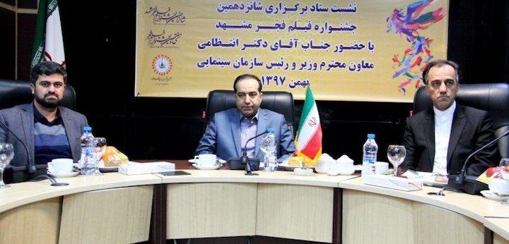 حضور سرپرست سازمان سینمایی در مشهد