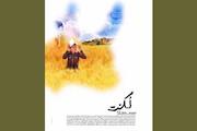 فیلم «لکنت»