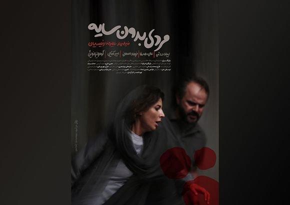 پوستر فیلم سینمایی «مردی بدون سایه»