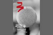 نشست های تخصصی یازدهمین جشنواره هنرهای تجسمی فجر