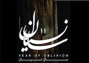 نمایش «سال نسیان»