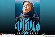 پوستر فیلم سینمایی «مدیترانه»