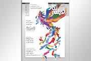 «فیلم نگار» ویژه سیوهفتمین جشنواره فیلم فجر