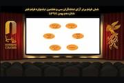 آرای تماشاگران در روز هفتم  جشنواره فیلم فجر اعلام شد