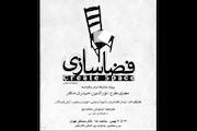 پروژه مشترک تئاتری ایران و فرانسه با عنوان «فضاسازی»