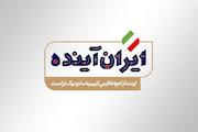 مجموعه «ایران آینده»