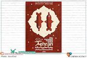 پوستر یازدهمین جشنواره پویانمایی تهران