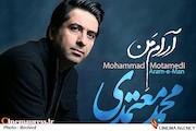 محمد معتمدی - قطعه «آرام من»