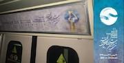 تبلیغات محیطی «تئاتر فجر»