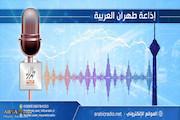 ، شبکه رادیویی عربی معاونت برون مرزی رسانه ملی
