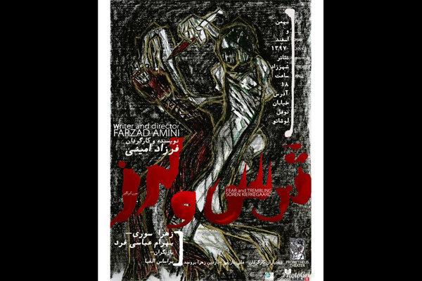 نمایش «ترس و لرز»