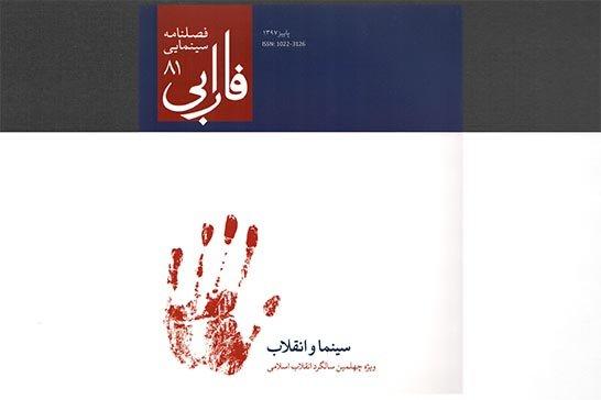 هشتاد و یکمین شماره فصلنامه سینمایی فارابی با عنوان «سینما و انقلاب»