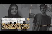 مدیران ۲ بخش جشنواره تئاتر دانشگاهی ایران