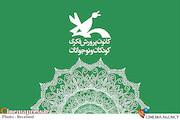 تولید ۹ مستند انیمیشنی از زندگی مفاخر ایران
