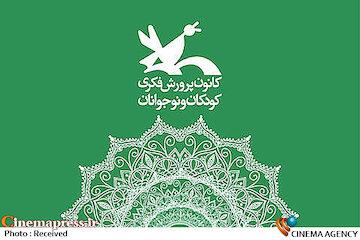 درخشش کانون پرورش فکری در رویداد نقاشی کودکان آسیایی – اخبار سینمای ایران و جهان