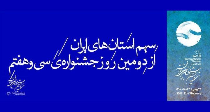 سهم استانهای ایران از دومین روزِ جشنوارهی تئاتر فجر