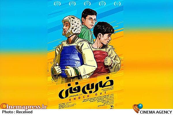 پوستر فیلم سینمایی «ضربه فنی»