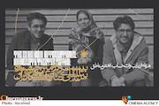 بخش «تئاتر صحنه مناطق» بیست و دومین جشنواره بینالمللی تئاتر دانشگاهی ایران