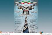 هجدهمین هفته فیلم ایران در صربستان