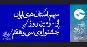 سهم استانهای ایران از سومین روزِ جشنوارهی تئاتر فجر