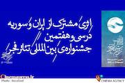 اثری مشترک از ایران و سوریه در سی و هفتمین جشنوارهی تئاتر فجر