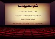 «شب سینما»