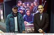 مراسم اکران مردمی فیلم سینمایی «سوء تفاهم»