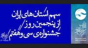 اجراهاي پنجمین روز جشنواره تئاتر فجر