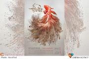 پوستر نمایش ماهی در خاک
