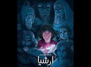 رمان مصور «ارشیا»