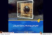 اهدای نشان ویژه ایسفا در جشنواره فیلم «وارش»