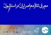 معرفی تئاتر معاصر ایران در استانبول