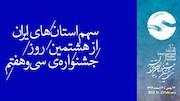 سهم استانهای ایران از هشتمین روزِ جشنوارهی تئاتر فجر