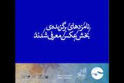 معرفی کاندیداهای بخش عکس جشنواره تئاتر فجر