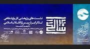 اولین نشست تاریخ شفاهی تئاتر ایران - تئاتر فجر